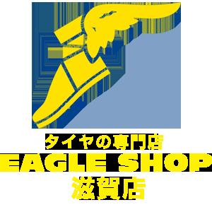 タイヤの専門店イーグルショップ滋賀店|株式会社鈴木商会(大津営業所)